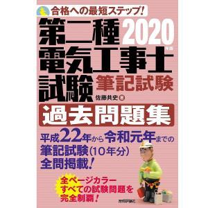 第二種電気工事士試験筆記試験過去問題集 合格への最短ステップ! 2020年版/佐藤共史