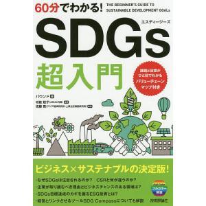 60分でわかる!SDGs超入門/バウンド/功能聡子/佐藤寛