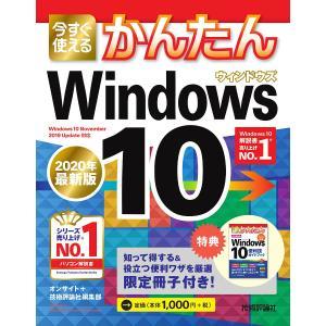 今すぐ使えるかんたんWindows 10/オンサイト/技術評論社編集部