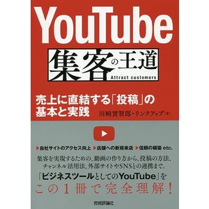 YouTube集客の王道 売上に直結する「投稿」の基本と実践/川崎實智郎/リンクアップ