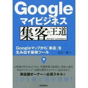 Googleマイビジネス集客の王道 Googleマップから「来店」を生み出す最強ツール/永友一朗