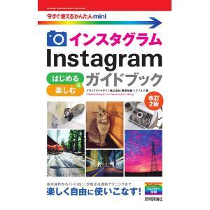 インスタグラムInstagramはじめる&楽しむガイドブック/藤田和重/ナイスク