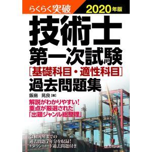 らくらく突破技術士第一次試験〈基礎科目・適性科目〉過去問題集 2020年版/飯島晃良
