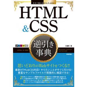 HTML & CSS逆引き事典/大藤幹