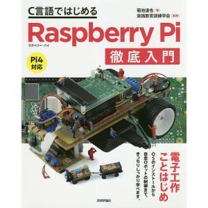 C言語ではじめるRaspberry Pi徹底入門/菊池達也/実践教育訓練学会