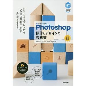 世界一わかりやすいPhotoshop操作とデザインの教科書/柘植ヒロポン/上原ゼンジ/吉田浩章