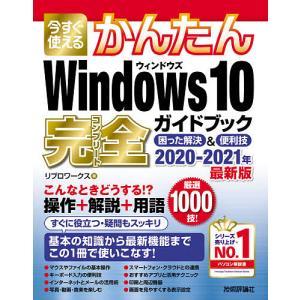 日曜はクーポン有/ 今すぐ使えるかんたんWindows 10完全(コンプリート)ガイドブック 困った...