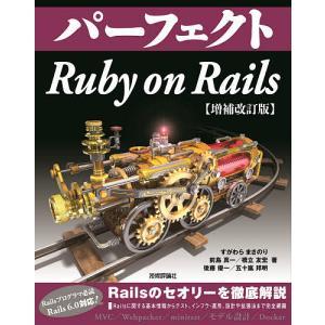 日曜はクーポン有/ パーフェクトRuby on Rails/すがわらまさのり/前島真一/橋立友宏|bookfan PayPayモール店