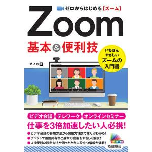 ゼロからはじめるZoom基本&便利技/マイカ