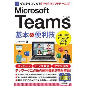 毎日クーポン有/ ゼロからはじめるMicrosoft Teams基本&便利技/リンクアップ