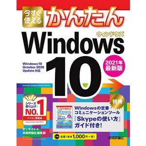 日曜はクーポン有/ 今すぐ使えるかんたんWindows 10/オンサイト/技術評論社編集部