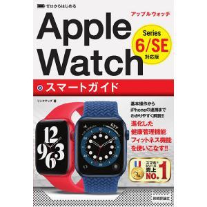 日曜はクーポン有/ ゼロからはじめるApple WatchスマートガイドSeries 6/SE対応版...