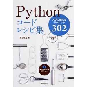 日曜はクーポン有/ Pythonコードレシピ集 スグに使えるテクニック302/黒住敬之|bookfan PayPayモール店