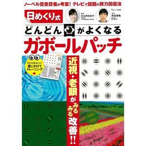 日めくり式どんどん目がよくなるガボールパッチ/日比野佐和子/林田康隆
