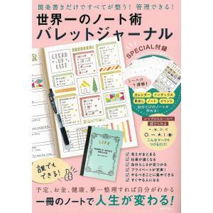 世界一のノート術バレットジャーナル 箇条書きだけですべてが整う!管理できる!