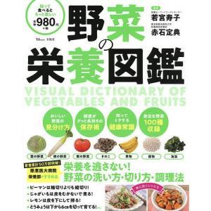 野菜の栄養図鑑 栄養を逃さない!野菜の洗い方・切り方・調理法/若宮寿子/赤石定典