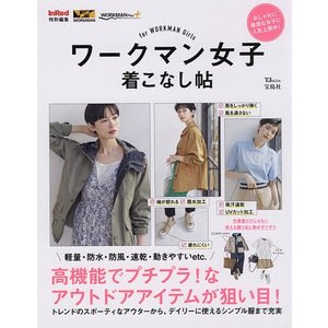 日曜はクーポン有/ ワークマン女子着こなし帖 for WORKMAN Girls