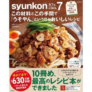 日曜はクーポン有/ syunkonカフェごはん 7/山本ゆり/レシピ|bookfan PayPayモール店