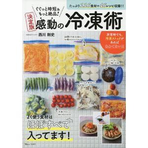 ぐぐっと時短&もっと絶品!決定版感動の冷凍術 116食材+46レシピ収録!!/西川剛史/レシピ