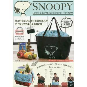 〔予約〕SNOOPY レジカゴサイズのBIGショッピングバッグ BOOK
