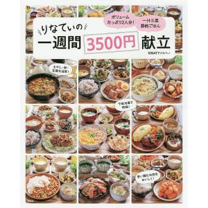 日曜はクーポン有/ りなてぃの一週間3500円献立/RINATY/レシピ|bookfan PayPayモール店