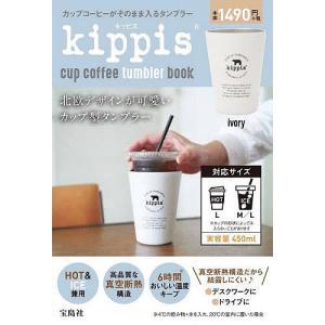 キッピス cup coffe ivory