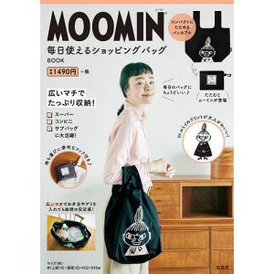ムーミン 毎日使えるショッピングバッグ