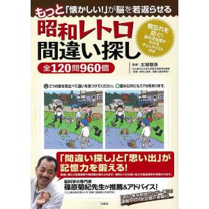 もっと「懐かしい!」が脳を若返らせる昭和レトロ間違い探し全120問960個/太城敬良