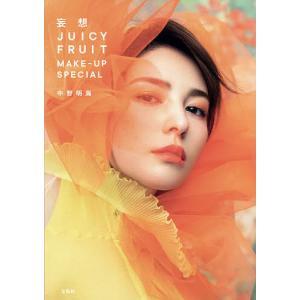 日曜はクーポン有/ 妄想JUICY FRUIT MAKE−UP SPECIAL/中野明海
