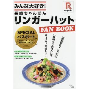 日曜はクーポン有/ みんな大好き!長崎ちゃんぽんリンガーハットFAN BOOK/旅行