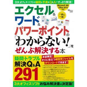 日曜はクーポン有/ エクセル&ワード&パワーポイントの「わからない!」をぜんぶ解決する本