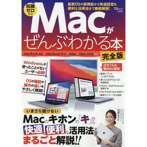 日曜はクーポン有/ Macがぜんぶわかる本 知識ゼロから Windowsしか使ったことがないユーザー...