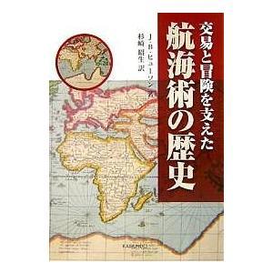 交易と冒険を支えた航海術の歴史/J.B.ヒューソン/杉崎昭生
