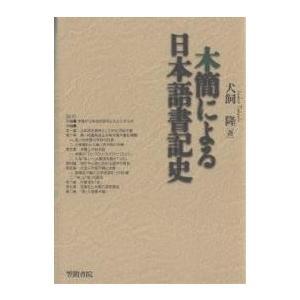 木簡による日本語書記史/犬飼隆