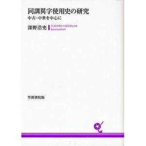 同訓異字使用史の研究 中古・中世を中心に/深野浩史