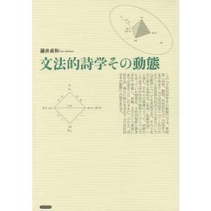 文法的詩学その動態/藤井貞和