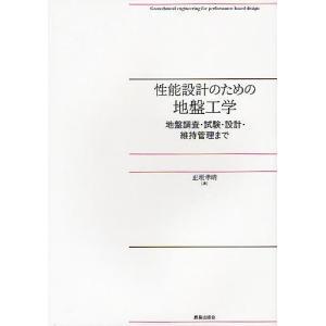 性能設計のための地盤工学 地盤調査・試験・設計・維持管理まで/正垣孝晴