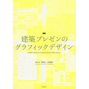 図解建築プレゼンのグラフィックデザイン/坂牛卓/平瀬有人/中野豪雄