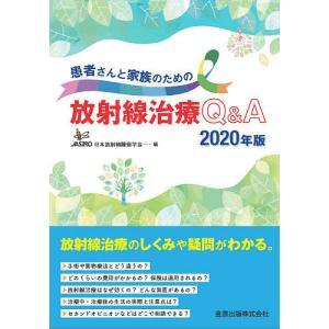 日曜はクーポン有/ 患者さんと家族のための放射線治療Q&A 2020年版/日本放射線腫瘍学会