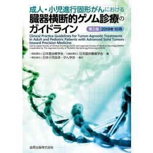 成人・小児進行固形がんにおける臓器横断的ゲノム診療のガイドライン/日本癌治療学会/日本臨床腫瘍学会