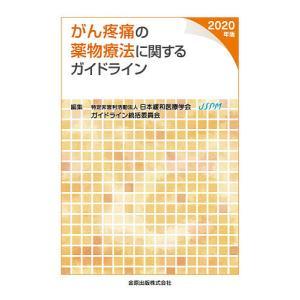 がん疼痛の薬物療法に関するガイドライン 2020年版/日本緩和医療学会ガイドライン統括委員会