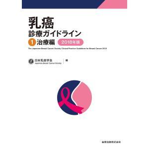 乳癌診療ガイドライン 1/日本乳癌学会