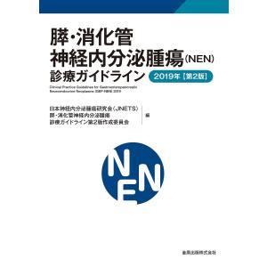 膵・消化管神経内分泌腫瘍〈NEN〉診療ガイドライン 2019年