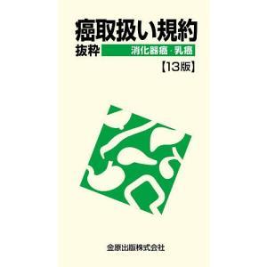 癌取扱い規約 抜粋 消化器癌・乳癌/金原出版編集部