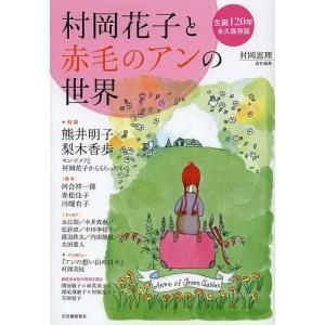 村岡花子と赤毛のアンの世界 生誕120年 永久保存版/村岡恵理