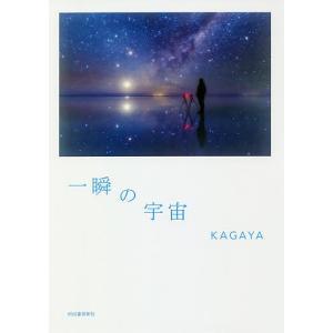 毎日クーポン有/ 一瞬の宇宙/KAGAYA|bookfan PayPayモール店