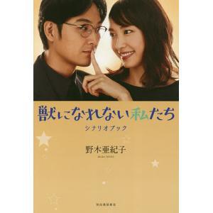 獣になれない私たちシナリオブック/野木亜紀子