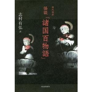怪談「諸国百物語」 現代語訳/志村有弘