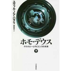 ホモ・デウス テクノロジーとサピエンスの未来 下/ユヴァル・ノア・ハラリ/柴田裕之
