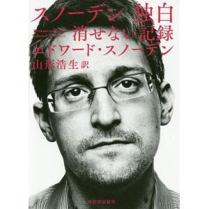 スノーデン独白 消せない記録/エドワード・スノーデン/山形浩生